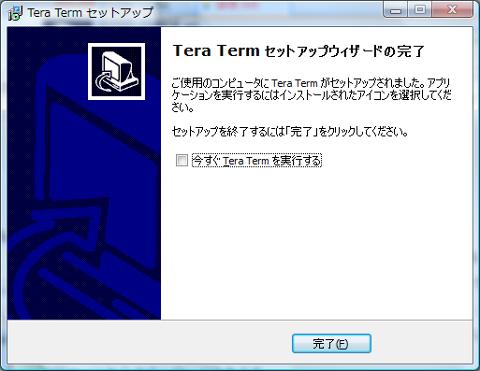 Tera Termのインストール手順09